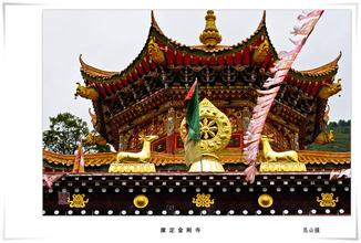 康定金刚寺