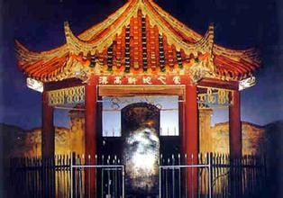汉高祖刘邦斩蛇碑