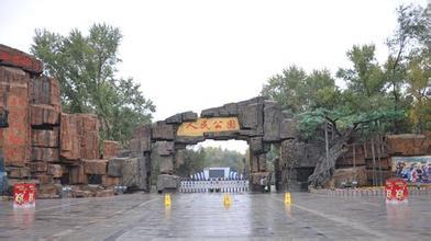 昌吉人民公园